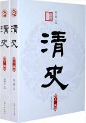 清史(仅适用PC阅读)