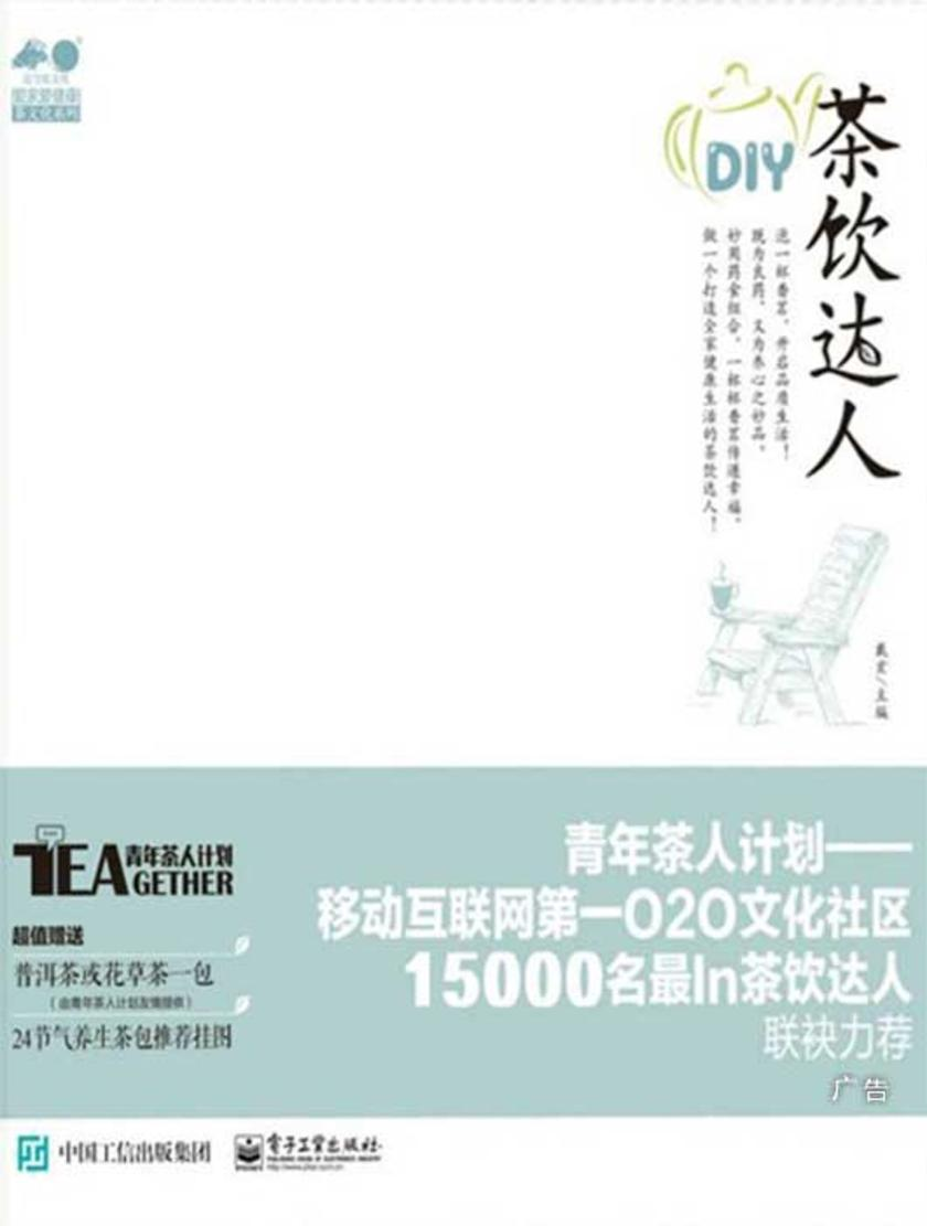 茶饮达人DIY