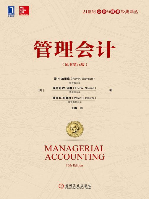 管理会计(原书第16版)