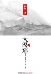 大漠谣(上)
