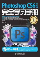 PhotoshopCS6中文版完全学习手册(试读本)(仅适用PC阅读)