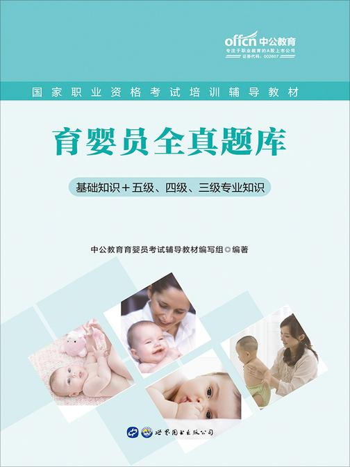 中公国家职业资格考试培训辅导教材育婴员全真题库