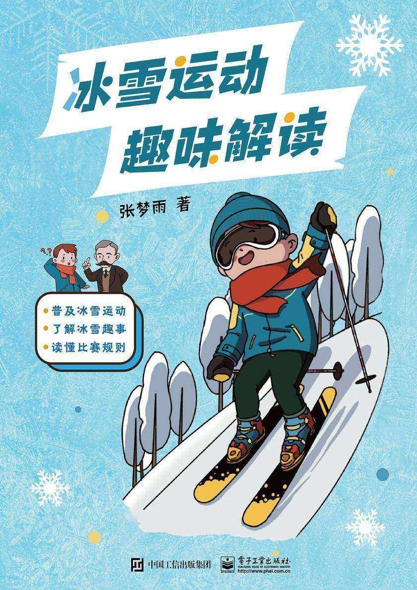 冰雪运动趣味解读