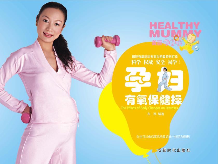 孕妇有氧保健操(仅适用PC阅读)