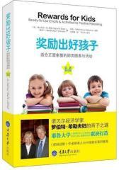 奖励出好孩子(试读本)(仅适用PC阅读)