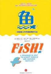 鱼——一种激发热情的绝妙方法(钻石版)(3版)