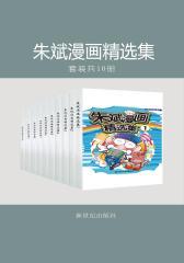 朱斌漫画精选集(套装共10册)