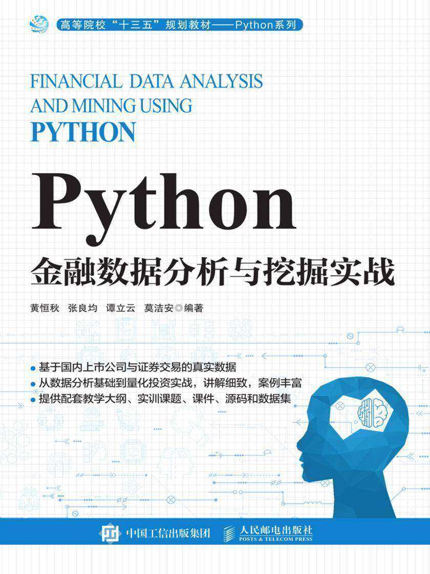 Python金融数据分析与挖掘实战