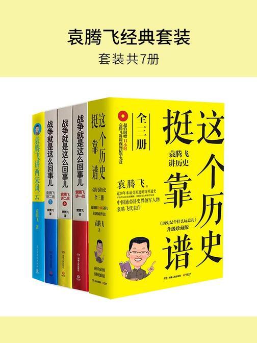 袁腾飞经典套装(套装共7册)