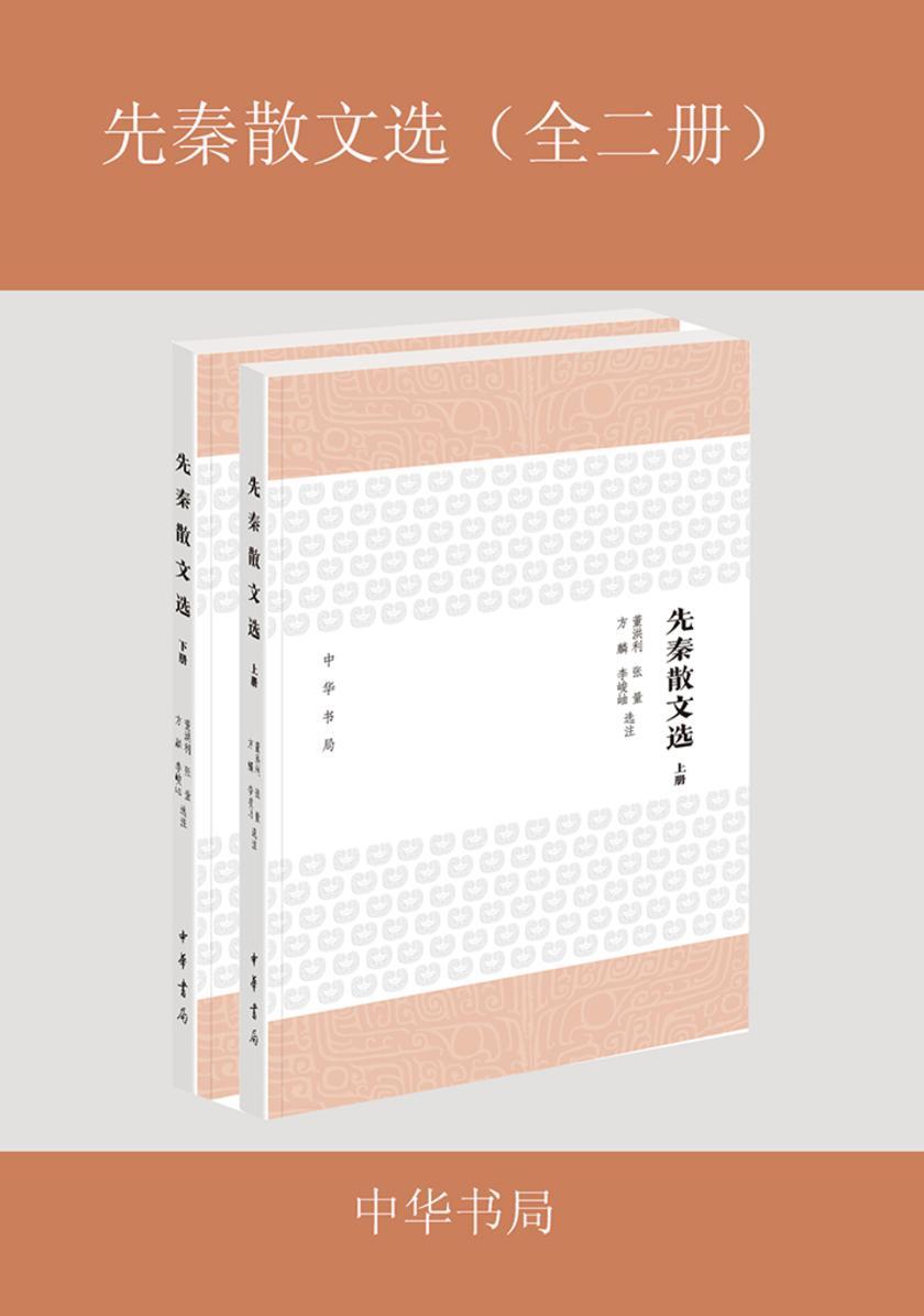 先秦散文选(全二册)
