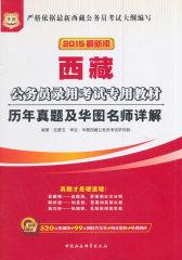 华图版2013西藏公务员考试专用教材:历年真题及华图名师详解(试读本)