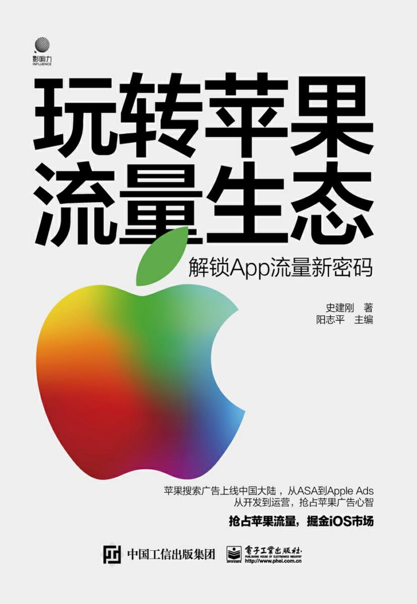 玩转苹果流量生态:解锁App流量新密码
