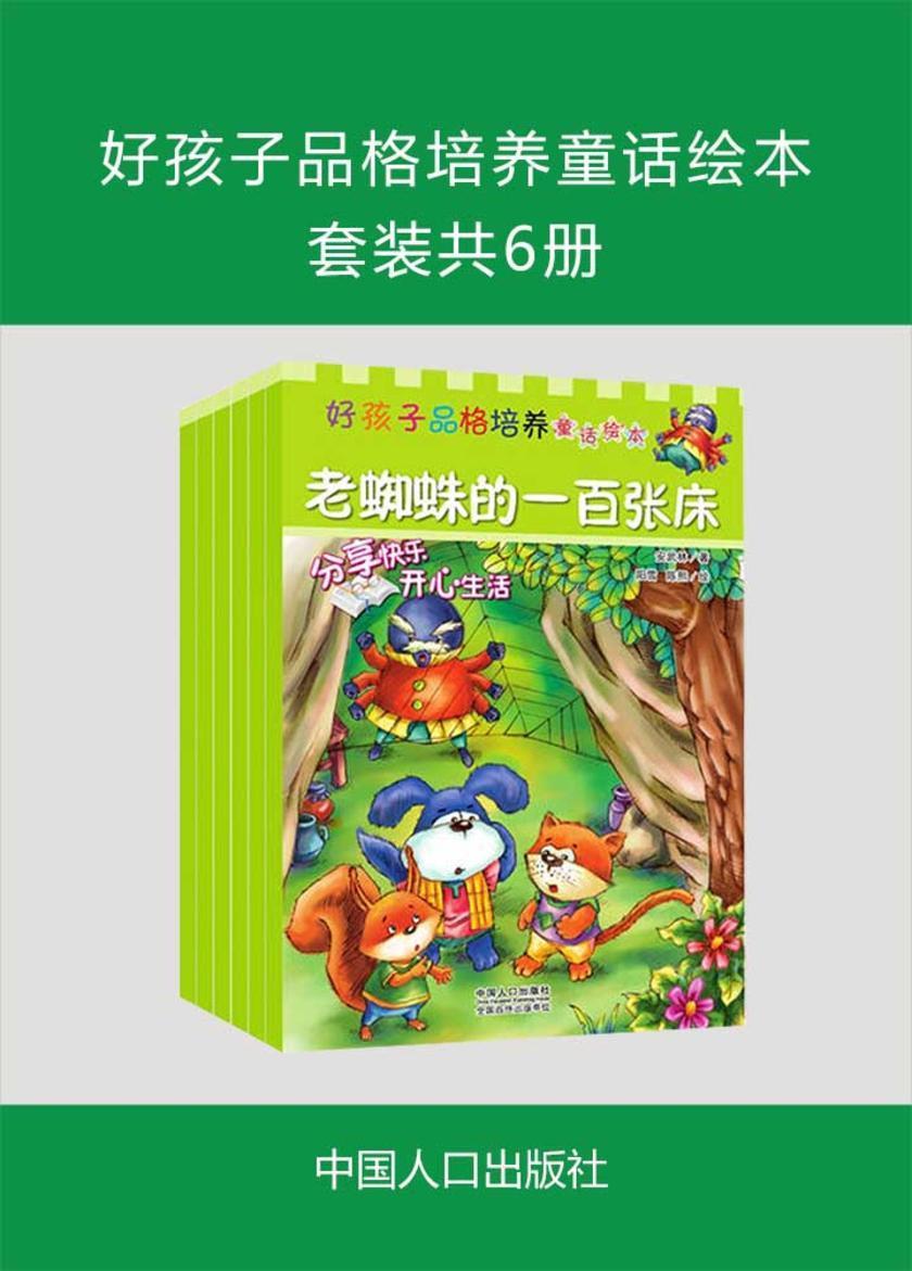 好孩子品格培养童话绘本(套装共6册)