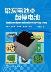 铅炭电池与起停电池