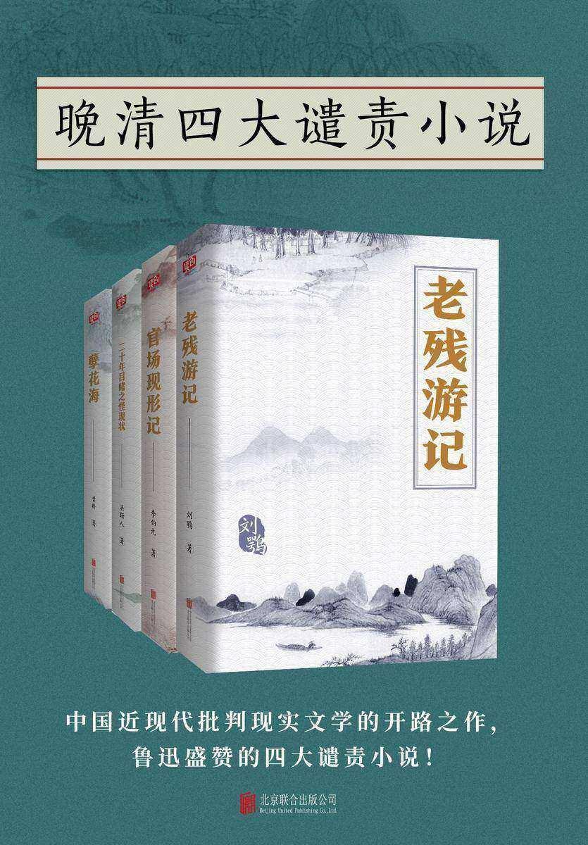有间文库:晚清四大谴责小说