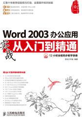 Word-2003办公应用实战从入门到精通(试读本)(仅适用PC阅读)