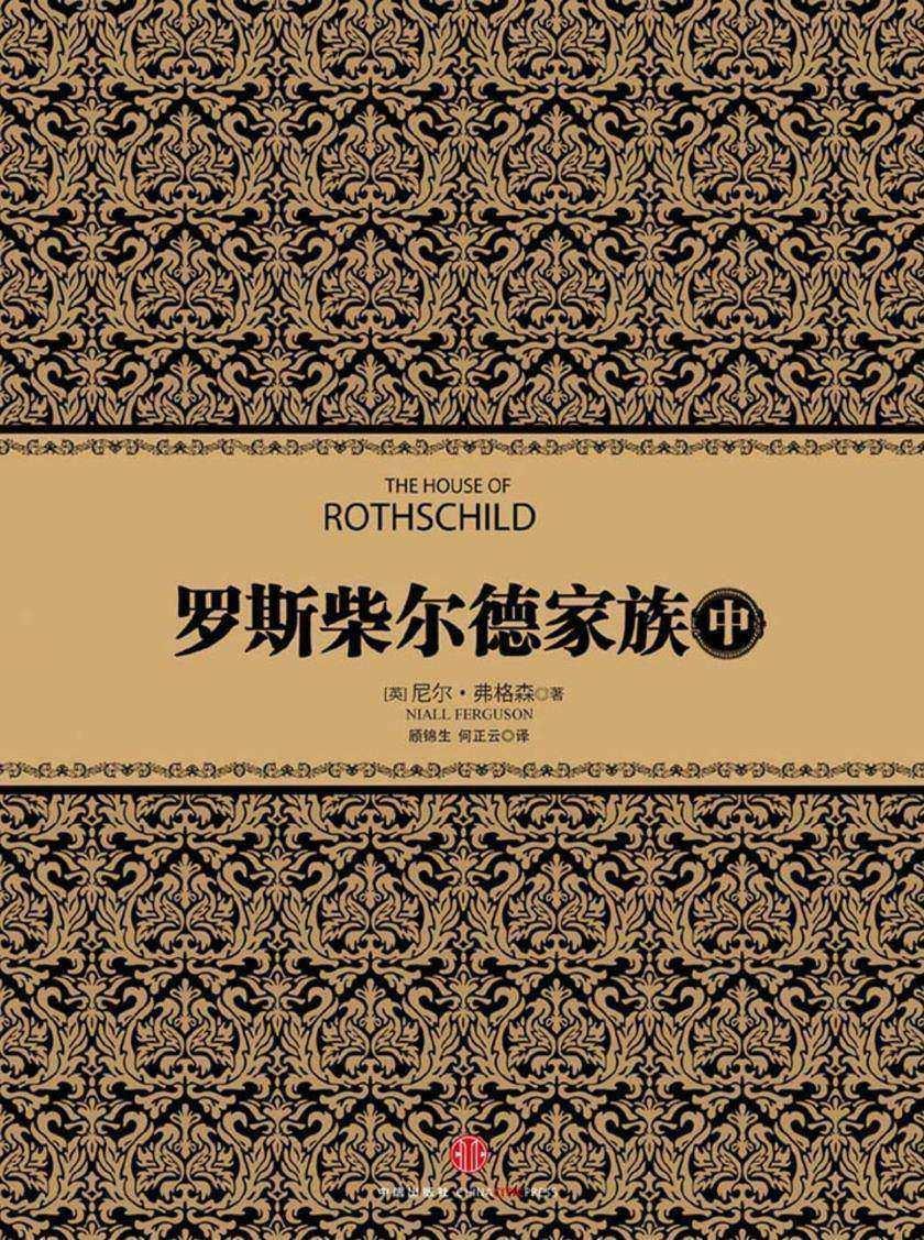 罗斯柴尔德家族(中)