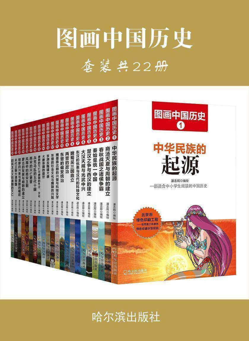 图画中国历史(套装共22册)