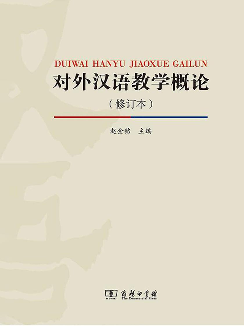 对外汉语教学概论(修订本)(第1版第2次)16619-5