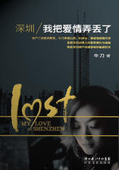 深圳,我把爱情弄丢了