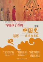 写给孩子看的中国史.隋唐:盛世的来临