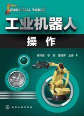 工业机器人操作