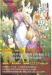桦鬼2:恋之华(试读本)