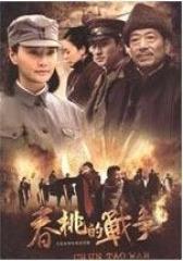 春桃的战争(影视)