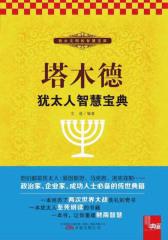典藏:塔木德:犹太人智慧宝典