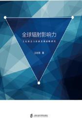 全球辐射影响力——文化软实力创新发展战略研究