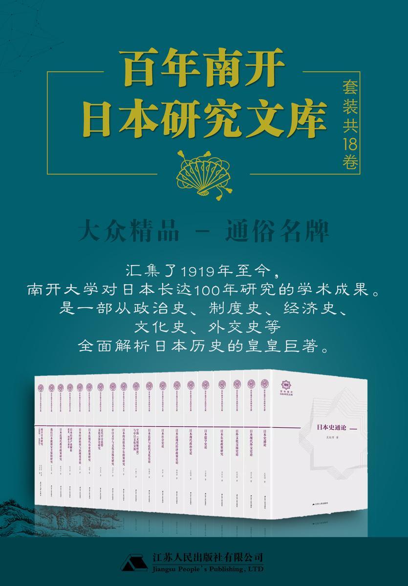 百年南开日本研究文库(全套18本)