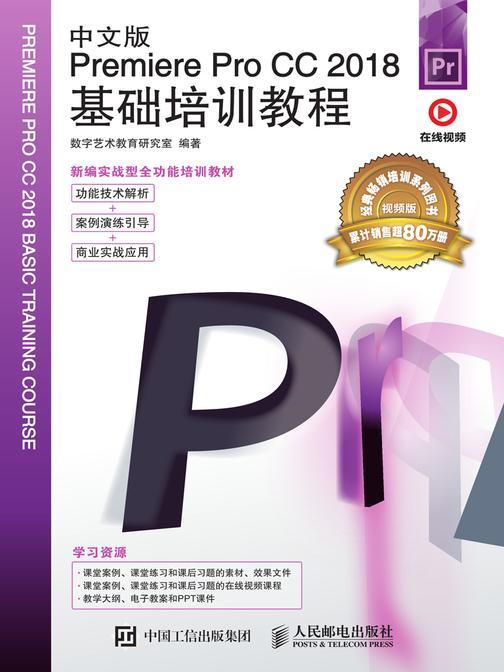 中文版Premiere Pro CC 2018基础培训教程