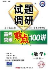 2011高考成功计划 数学理科(课标通用)试题调研高考突破难点100讲(试读本)