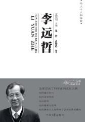 华人十大科学家:李远哲传