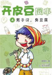 开皮豆囧事:男子汉,臭豆腐