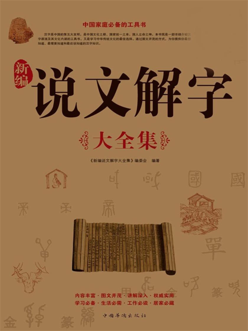 新编说文解字大全集(超值白金版)