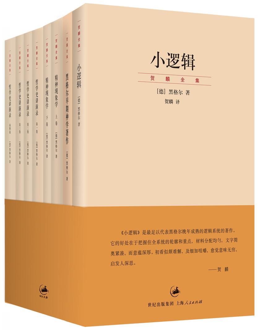 贺麟中译黑格尔经典著作(全8册)
