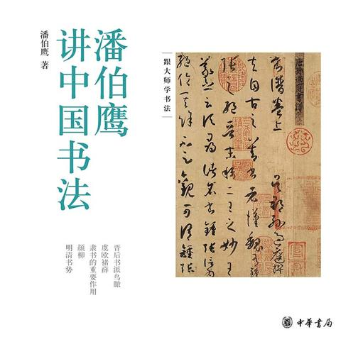 潘伯鹰讲中国书法