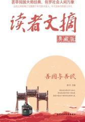 读者文摘:典藏版.吾国与吾民