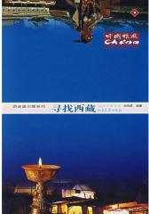 寻找西藏——游走滇川藏系列(试读本)