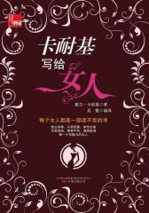典藏:卡耐基写给女人