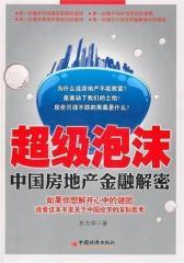 超级泡沫:中国房地产金融解密(试读本)
