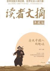 读者文摘:典藏版.漫谈中国人的趣味