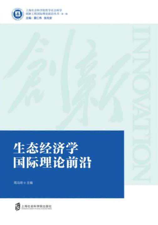 生态经济学国际理论前沿