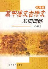 新课标高中语文古诗文基础训练:必修5(试读本)