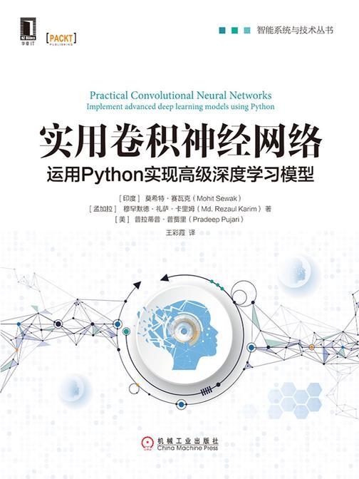 实用卷积神经网络:运用Python实现高级深度学习模型