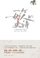 严歌苓作品集:一个女人的史诗