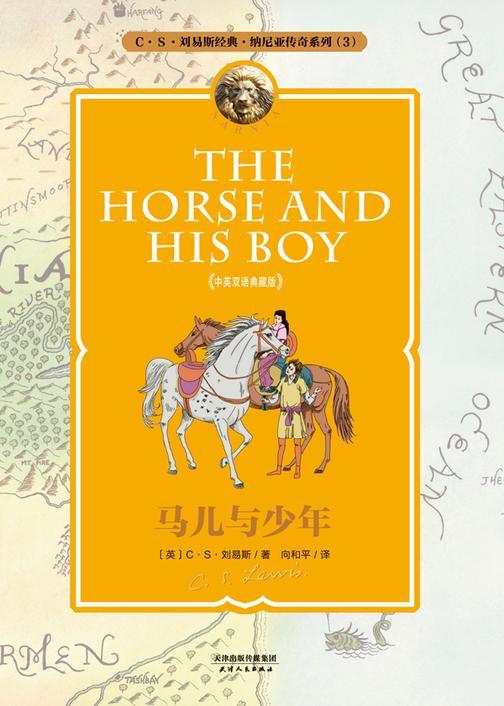纳尼亚传奇系列3:马儿与少年(中英双语典藏版)