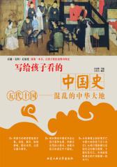 写给孩子看的中国史.五代十国:混乱的中华大地