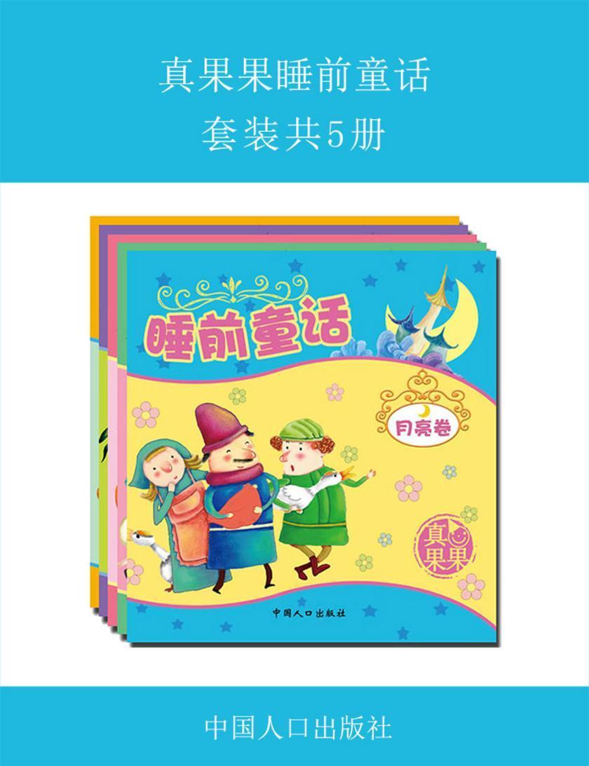 真果果睡前童话(套装共5册)